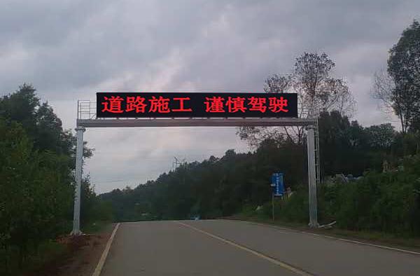 永安公路可变情报板