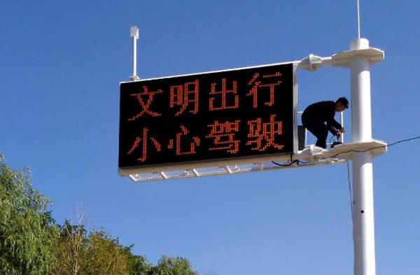 盂县公路可变情报板