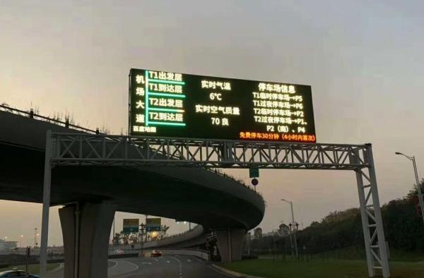 黄花机场交通诱导屏