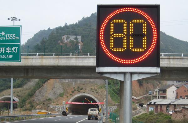 东家番隧道限速标志
