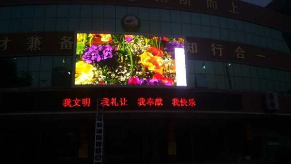 郑州七十九中学户外LED显示屏