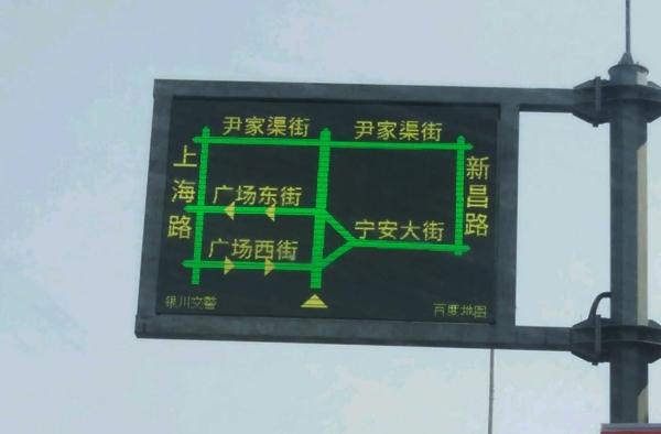 银川led交通诱导屏