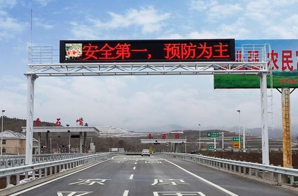 高速公路可变情报板对交通的影响
