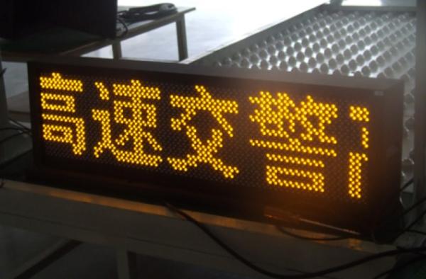 LED交通信息屏的参数及设置方法