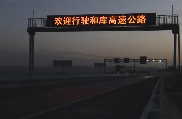 德浩电子和库高速门架式可变情报板完成