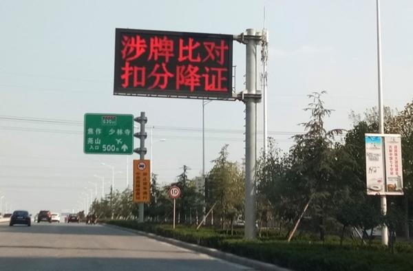 对于LED交通屏工作的要求(二)