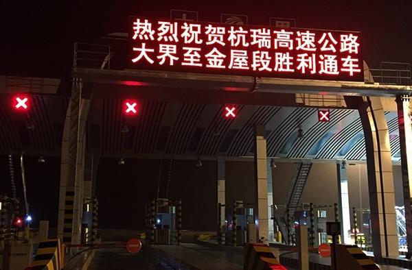 LED交通屏对于交通有哪些作用