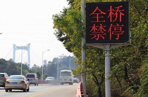 交通诱导LED屏上的信息是否准确呢