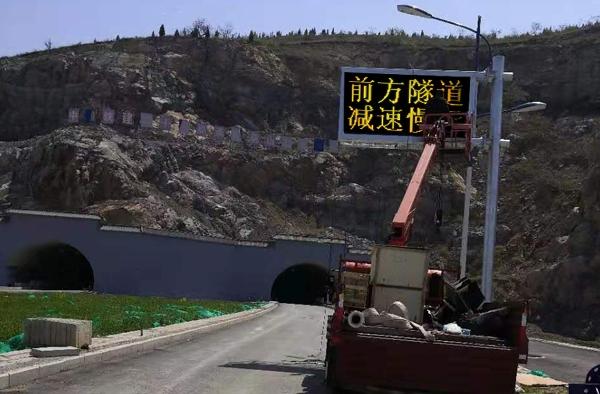 华家山隧道可变情报板系统完成