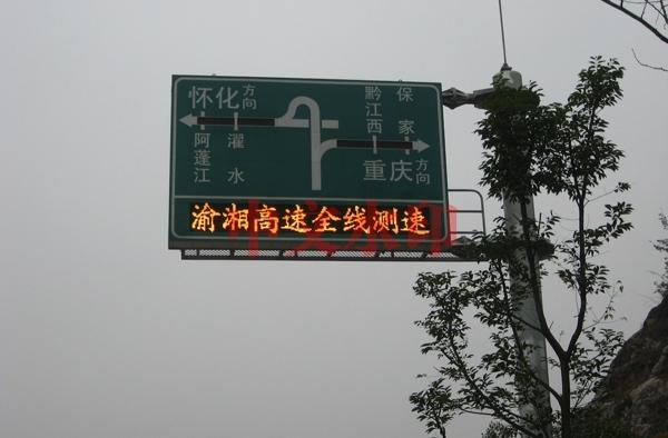 复合式交通屏