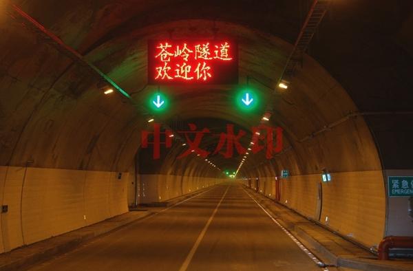 隧道内可变情报板