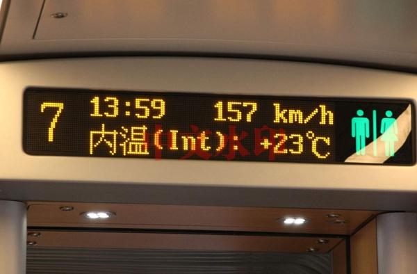 列车动态屏