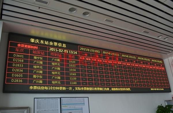 旅客信息屏