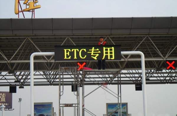 ETC车道可变情报板