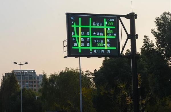 交通诱导标志