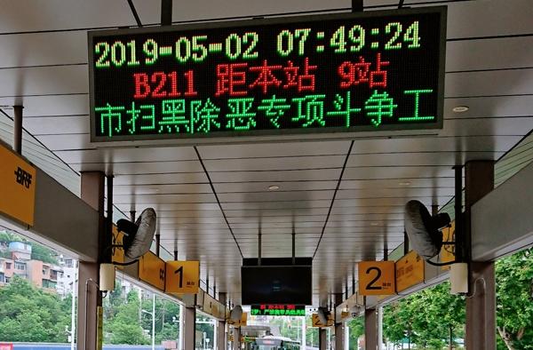 城际公交屏