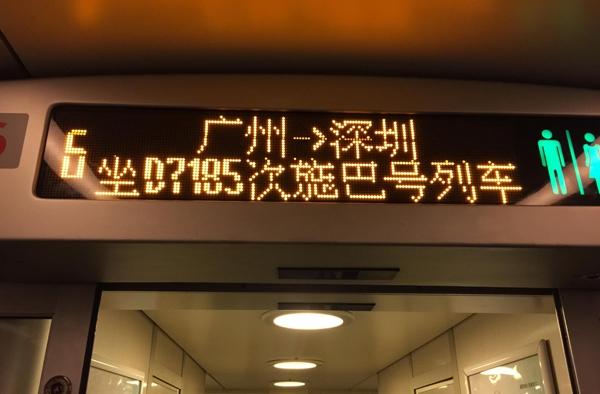 列车信息屏